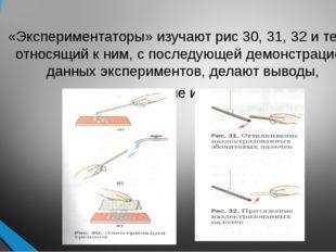 «Экспериментаторы» изучают рис 30, 31, 32 и текст относящий к ним, с последую