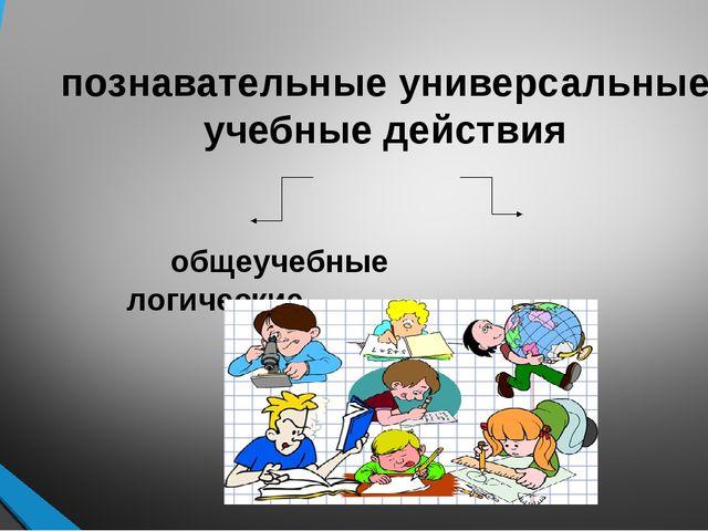 познавательные универсальные учебные действия общеучебные логические