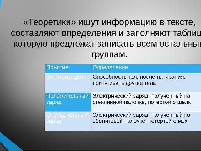 «Теоретики» ищут информацию в тексте, составляют определения и заполняют табл...