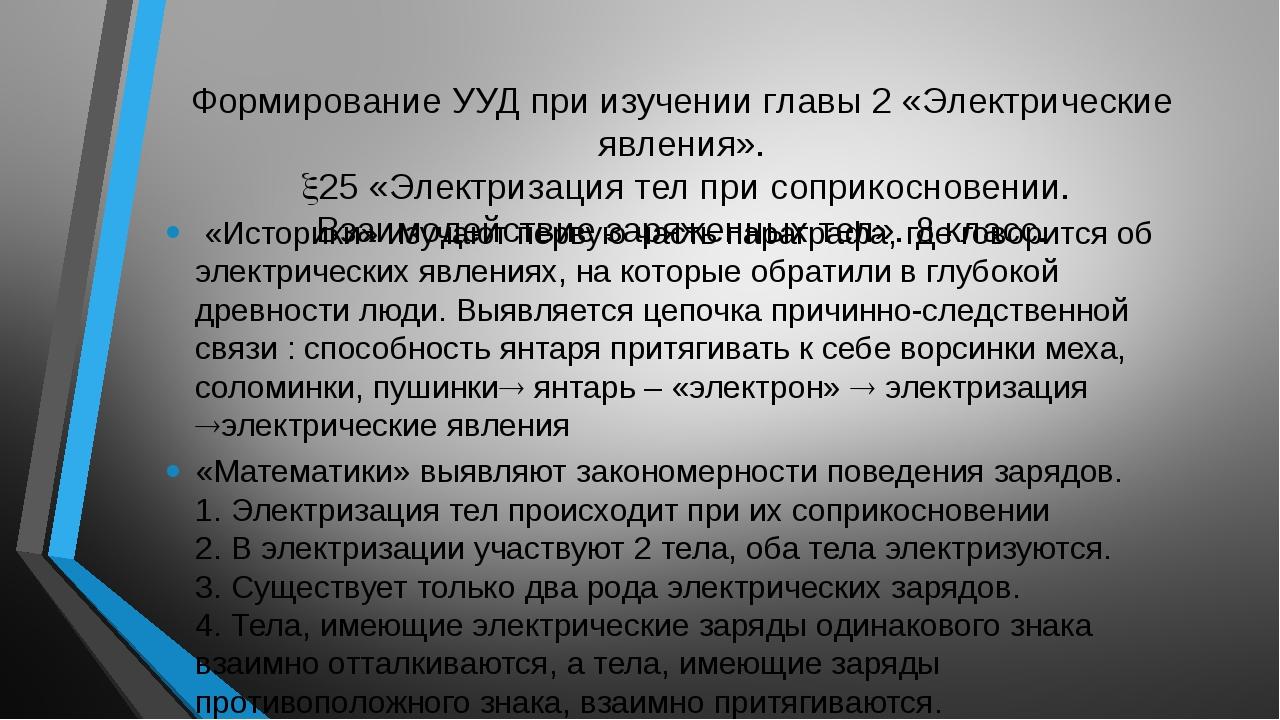 Формирование УУД при изучении главы 2 «Электрические явления». 25 «Электриза...