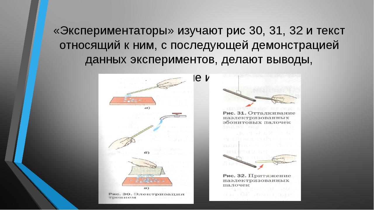 «Экспериментаторы» изучают рис 30, 31, 32 и текст относящий к ним, с последую...