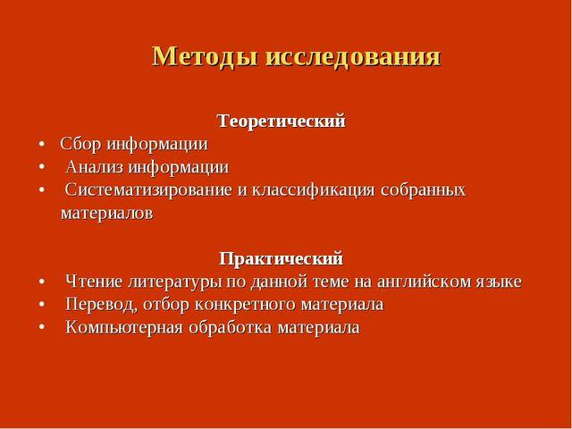 Методы исследования Теоретический Сбор информации Анализ информации Системати...