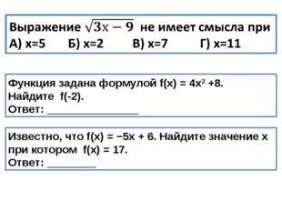 Функция задана формулой f(x) = 4x2 +8. Найдите f(-2). Ответ: _______________
