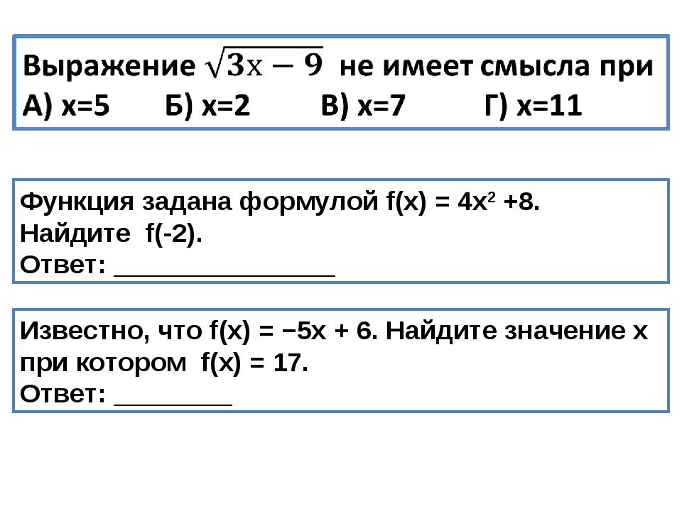 Функция задана формулой f(x) = 4x2 +8. Найдите f(-2). Ответ: _______________...