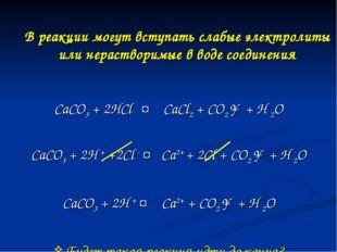 В реакции могут вступать слабые электролиты или нерастворимые в воде соединен