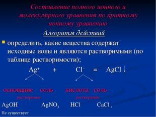 Составление полного ионного и молекулярного уравнения по краткому ионному ура