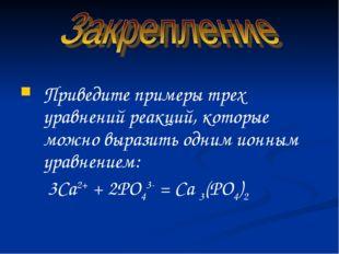 Приведите примеры трех уравнений реакций, которые можно выразить одним ионны