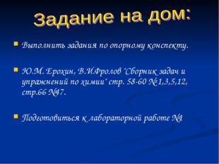 """Выполнить задания по опорному конспекту. Ю.М. Ерохин, В.И.Фролов """"Сборник зад"""