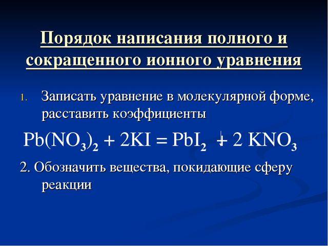 Порядок написания полного и сокращенного ионного уравнения Записать уравнение...