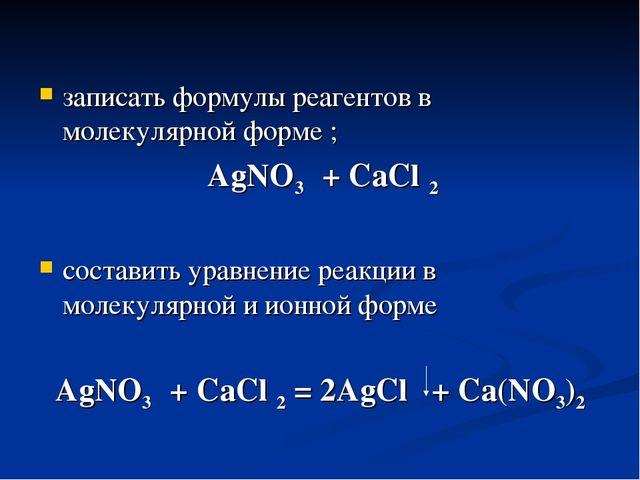 записать формулы реагентов в молекулярной форме ; AgNO3 + CaCl 2 составить у...