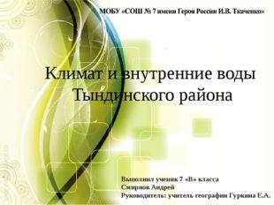 Выполнил ученик 7 «В» класса Смирнов Андрей Руководитель: учитель географии Г