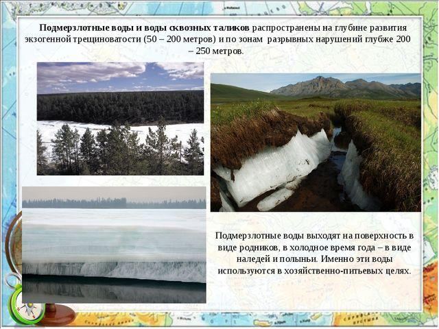 Подмерзлотные воды и воды сквозных таликов распространены на глубине развития...
