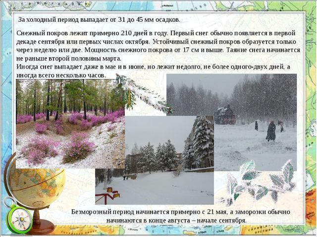 За холодный период выпадает от 31 до 45 мм осадков. Снежный покров лежит прим...