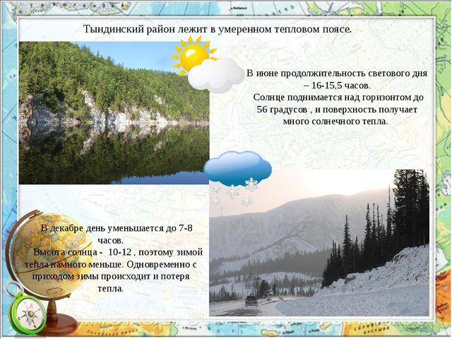 Тындинский район лежит в умеренном тепловом поясе. В июне продолжительность с...