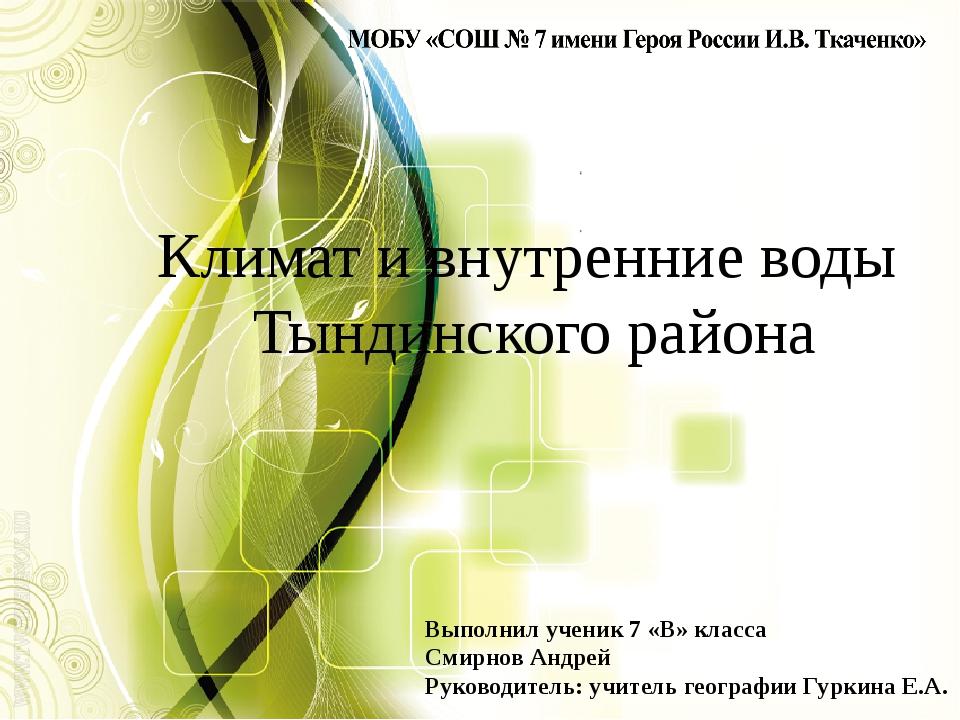 Выполнил ученик 7 «В» класса Смирнов Андрей Руководитель: учитель географии Г...