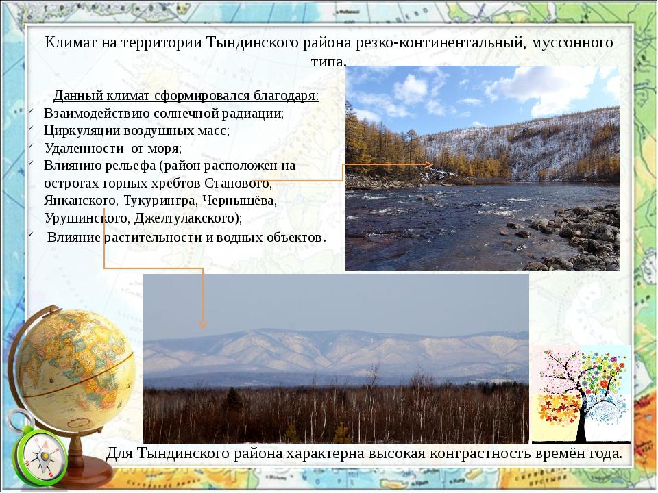 Климат на территории Тындинского района резко-континентальный, муссонного тип...