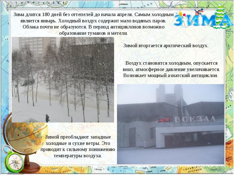 Зима длится 180 дней без оттепелей до начала апреля. Самым холодным является...