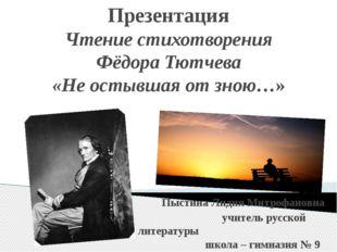 Презентация Чтение стихотворения Фёдора Тютчева «Не остывшая от зною…» Пыстин