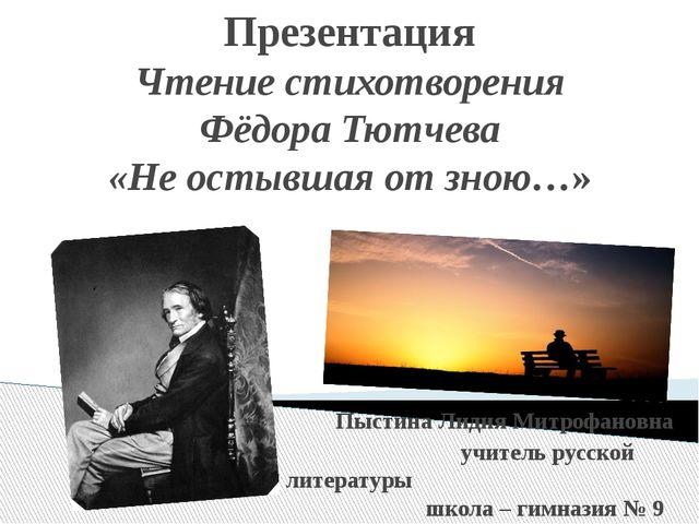 Презентация Чтение стихотворения Фёдора Тютчева «Не остывшая от зною…» Пыстин...