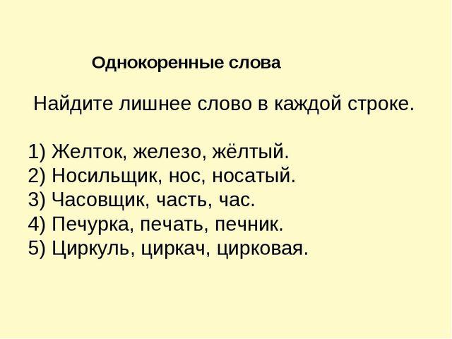 Найдите лишнее слово в каждой строке. 1) Желток, железо, жёлтый. 2) Носильщи...