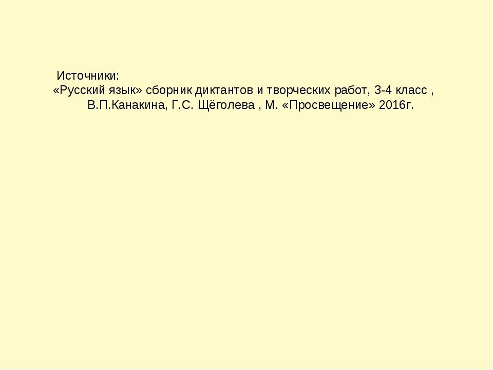 Источники: «Русский язык» сборник диктантов и творческих работ, 3-4 класс ,...