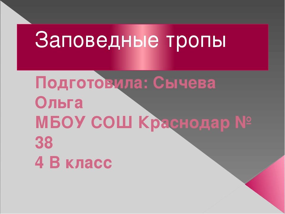 Заповедные тропы Подготовила: Сычева Ольга МБОУ СОШ Краснодар № 38 4 В класс