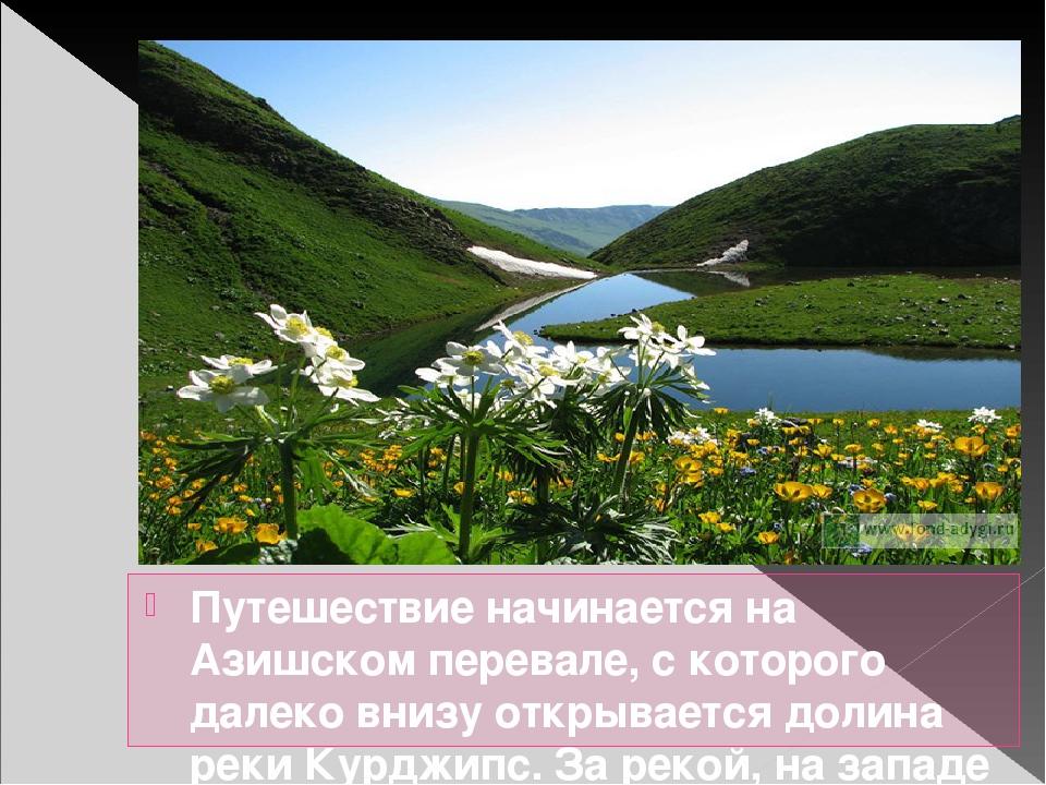 Путешествие начинается на Азишском перевале, с которого далеко внизу открыва...