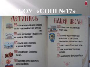 МБОУ «СОШ №17»