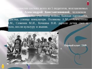 Педколлектив состоял всего из 5 педагогов, возглавляемых Рутковской Александр