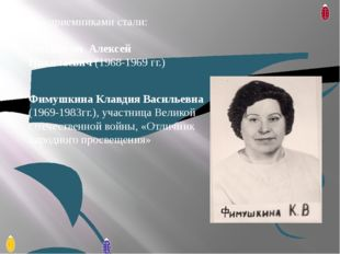 Его приемниками стали: Ромашкин Алексей Николаевич (1968-1969 гг.) Фимушкина