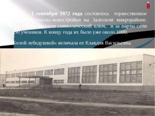 1 сентября 1972 года состоялось торжественное открытие школы-новостройки на