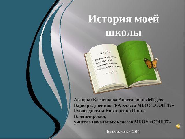 История моей школы Авторы: Богатикова Анастасия и Лебедева Варвара, ученицы 4...
