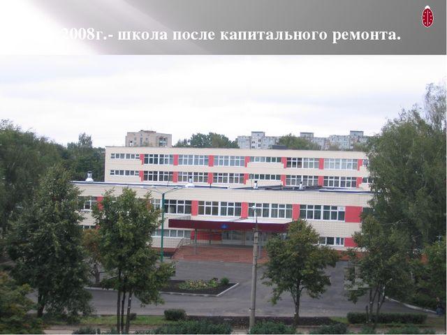 2008г.- школа после капитального ремонта.
