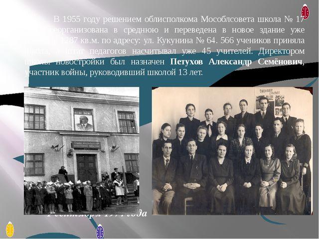 1 сентября 1974 года В 1955 году решением облисполкома Мособлсовета школа № 1...