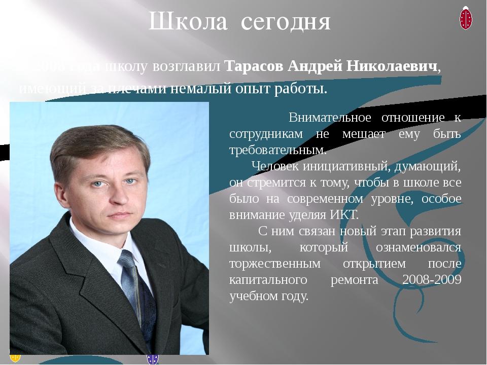 В 2008 года школу возглавил Тарасов Андрей Николаевич, имеющий за плечами не...