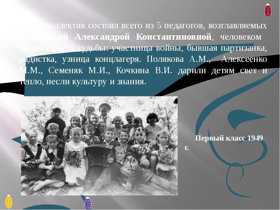 Педколлектив состоял всего из 5 педагогов, возглавляемых Рутковской Александр...