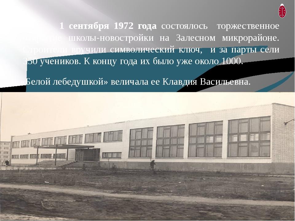 1 сентября 1972 года состоялось торжественное открытие школы-новостройки на...