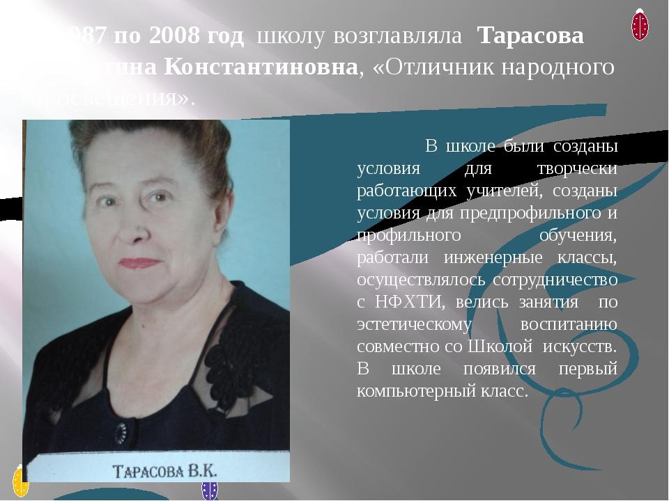 С 1987 по 2008 год школу возглавляла Тарасова Валентина Константиновна, «Отли...