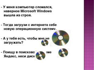 - У меня компьютер сломался, наверное Microsoft Windows вышла из строя. - Тог