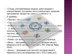 1.Слова, употребляемые людьми, работающими с компьютерами: составные части ко