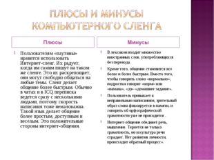 Плюсы Минусы В лексикон входит множество иностранных слов, употребляющихся бе