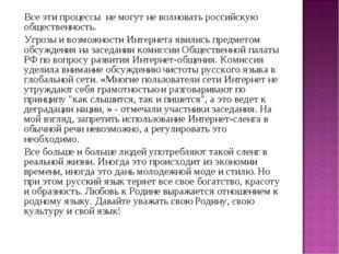Все эти процессы не могут не волновать российскую общественность. Угрозы и в