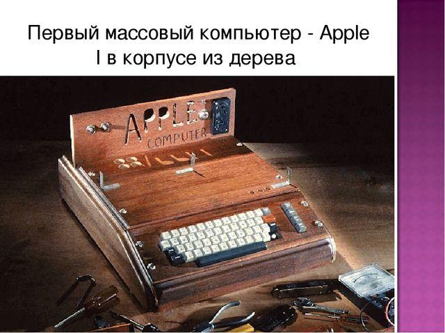 Первый массовый компьютер - Apple I в корпусе из дерева