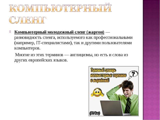 Компьютерный молодежный сленг (жаргон)— разновидностьсленга, используемого...
