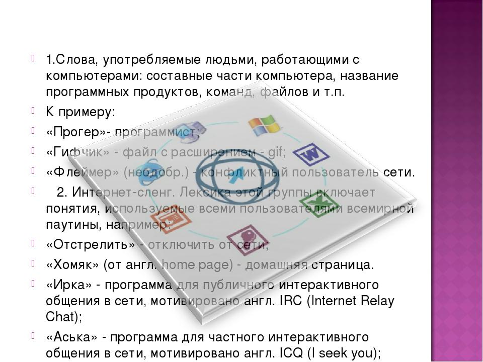 1.Слова, употребляемые людьми, работающими с компьютерами: составные части ко...