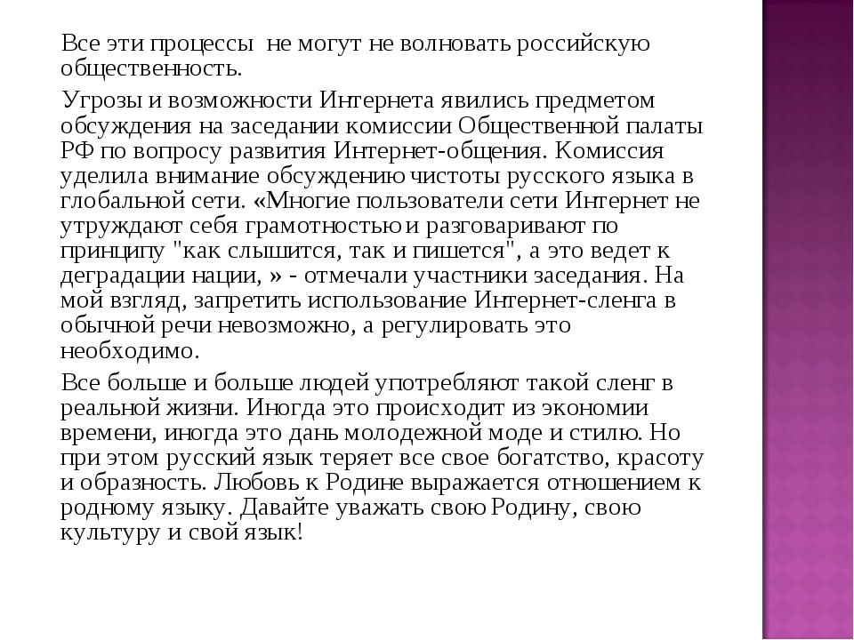 Все эти процессы не могут не волновать российскую общественность. Угрозы и в...