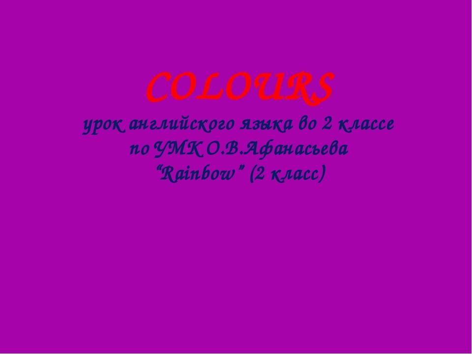 """COLOURS урок английского языка во 2 классе по УМК О.В.Афанасьева """"Rainbow"""" (..."""