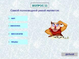 ВОПРОС 11 Самой полноводной рекой является: