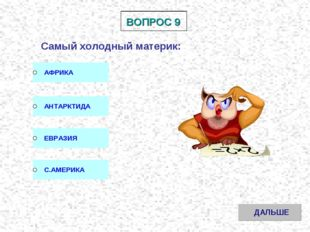 ВОПРОС 9 Самый холодный материк:
