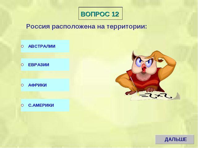 ВОПРОС 12 Россия расположена на территории: